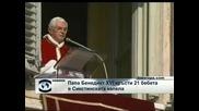 Папа Бенедикт XVI кръсти 21 бебета в Сикстинската капела