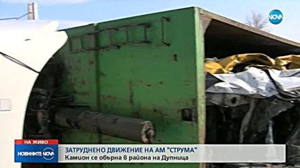 """Камион се преобърна на АМ """"Струма"""""""
