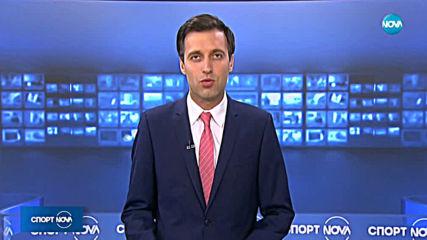 Спортни новини (20.08.2019 - централна емисия)