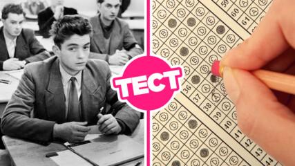 ТЕСТ: Можеш ли да се справиш с този тест за интелигентност от 1920 г.?
