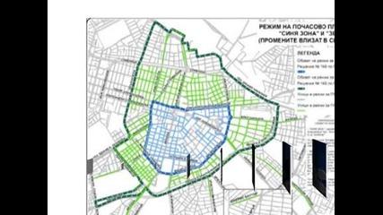 От 1 септември паркирането в центъра на София е двойно по-скъпо