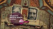 """Премиера - """"Лято в Прага"""" на 19 ноември от 20.00 ч. по DIEMA FAMILY"""
