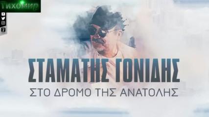 Bg Превод 2017-18 Stamatis Gonidis - Sto dromo tis anatolis. Пътя към Изтока.
