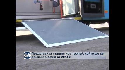 Представиха първия нов тролей, който ще се движи в София от 2014 г.