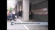 Обща 24-часова стачка в Гърция, нищо няма да работи