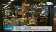 Среднощни проверки на РЗИ в София