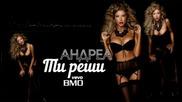Андреа ft. Галин - Ти реши