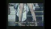 Elli Kokkinoy & G Mazonakhz - To gucci ton Masai