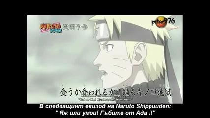 Naruto Shippuuden 229 *bg Sub* Високо Качество - Preview