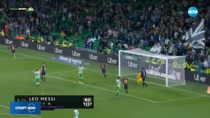 Лионел Меси - хеттрик за Барселона