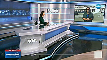 Новините на NOVA (18.09.2019 - обедна емисия)
