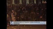 Протестиращите в Украйна отново поискаха оставката на президента и правителството