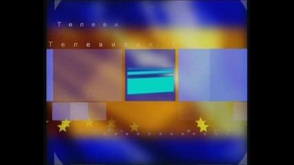 Тв Европа - За Джагите