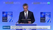СРЕЩАТА НА ВЪРХА: Бурни дебати за военните разходи на НАТО
