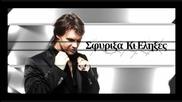 Sfiriksa Ki Elikses [new 2010 Song] Panos Kiamos
