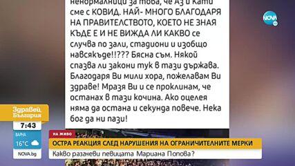 Мариана Попова: В България всичко е свободия, никой не спазва мерките