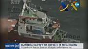 Двама българи са задържани на кораб с 18 тона хашиш