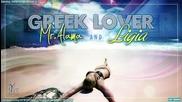 Mr. Alama Ligia - Greek Lover / Official Single