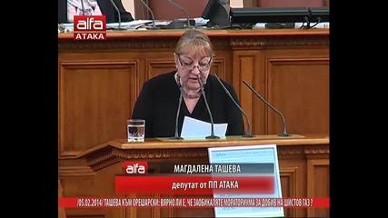 Магдалена Ташева към орешарски: вярно ли е че заобикаляте мораториума за добив на шистов газ?