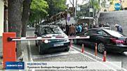 Протест блокира входа на Стария Пловдив