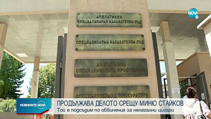 Поредно заседание по делото срещу алкохолния бос Миню Стайков