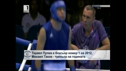 Тервел Пулев е боксьор номер 1 на 2012, Михаил Таков – треньор на годината