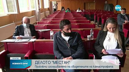 """Приключи изслушването на свидетелите по делото """"Местан"""""""