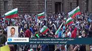 Отново блокирани кръстовища в София - какъв ще е политическият изход?