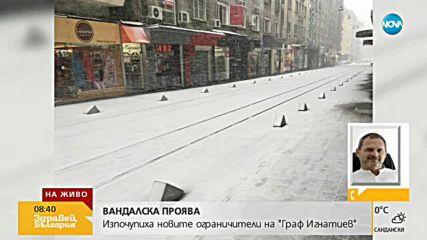 """Изпочупиха новите ограничители на """"Граф Игнатиев"""""""