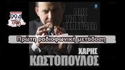 Haris Kostopoulos - pos na se kseperaso