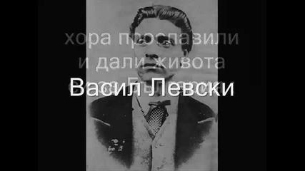 Бъди горд , че си българин гледането задължително