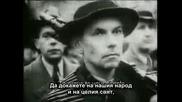 Реч на Гьобелс пред Народното Опълчение Bg Subs.