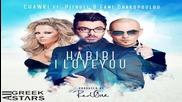 2014 Habibi I love You ~ Ahmed Chawki feat Pitbull & Fani Drakopoulou _ New Single 2014