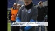 "Старши треньорът на ""Спортинг"" (Лисабон) напусна клуба"