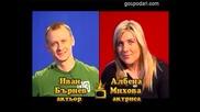 Блиц - Албена Михова и Иван Бърнев