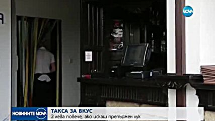 ТАКСА ЗА ВКУС: Заведение в Кранево взима 2 лева за запържване на лук
