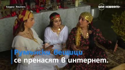 Румънски вещици предлагат онлайн сеанси и стрийт арт за протестите в Судан