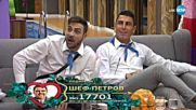Искрено и лично с Шеф Петров - VIP Brother 2017