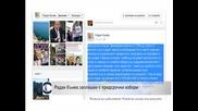 Радан Кънев заплашва с предсрочни избори