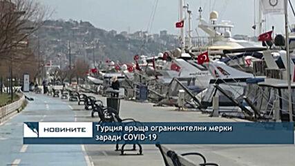 Турция връща ограничителни мерки заради COVID-19
