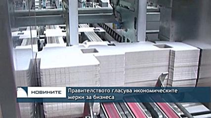 Правителството гласува икономическите мерки за бизнеса