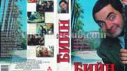 Мистър Бийн: Филмът (синхронен екип 2, дублаж по Нова телевизия на 17.01.2010 г.) (запис)