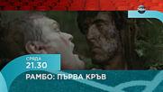 """""""Рамбо-Първа кръв"""" на 16 юни, сряда от 21.30 ч. по DIEMA"""