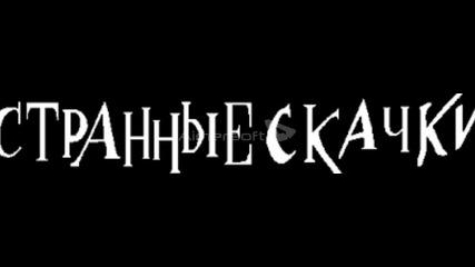 Владимир Висоцки Странни кушии