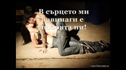 Daneca ft Nelly - Завинаги в сърцето (текст)