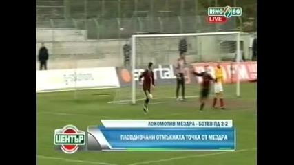 28.11.09 Lokomotiv Mezdra 2:2 Botev Plovdiv