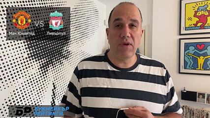 Манчестър Юнайтед - Ливърпул ПРОГНОЗА от ФА Къп на Ники Александров - Футболни прогнози 24.01.21