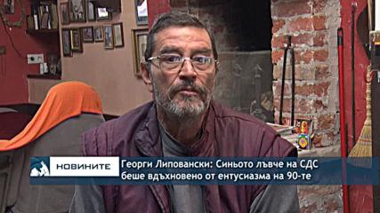 Георги Липовански: Синьото лъвче на СДС беше вдъхновено от ентусиазма на 90-те