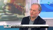 "Лозан Панов поиска дебат с конкурентите си за ""Дондуков"" 2"
