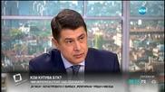 Експерт: Василев е присвоявал пари от КТБ за небанковия си бизнес
